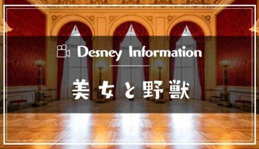 Disneyアニメ「美女と野獣」公式フル動画の無料視聴方法|Dailymotion/パンドラ以外で安全に見る手順