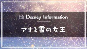 ディズニーアニメ「アナと雪の女王」アナ雪