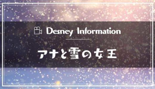 アナと雪の女王【無料でDisneyアニメ公式フル動画を見る方法】脱Dailymotion/パンドラで安全に!