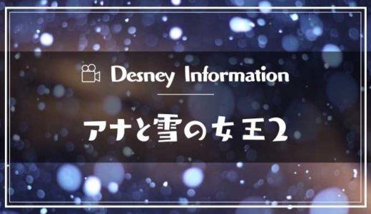 アナと雪の女王2|Disneyアニメの公式フル動画の無料視聴手順!脱Dailymotion/パンドラで見る方法