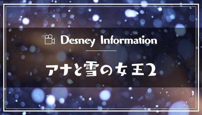 ディズニーアニメ「アナと雪の女王2」アナ雪2