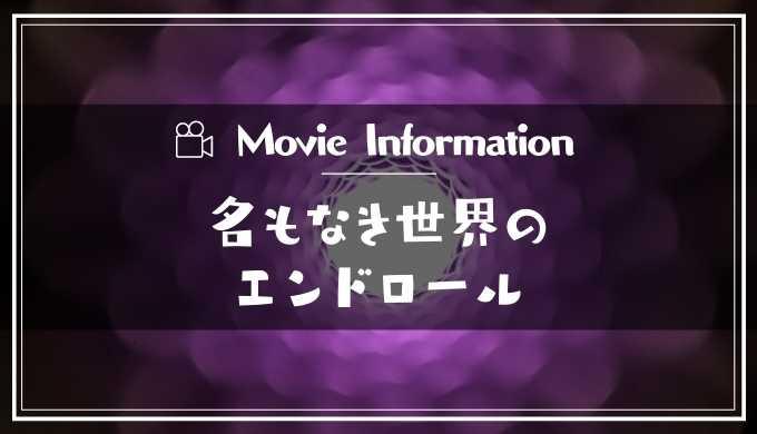 映画「名もなき世界のエンドール」