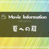 映画「夏への扉」