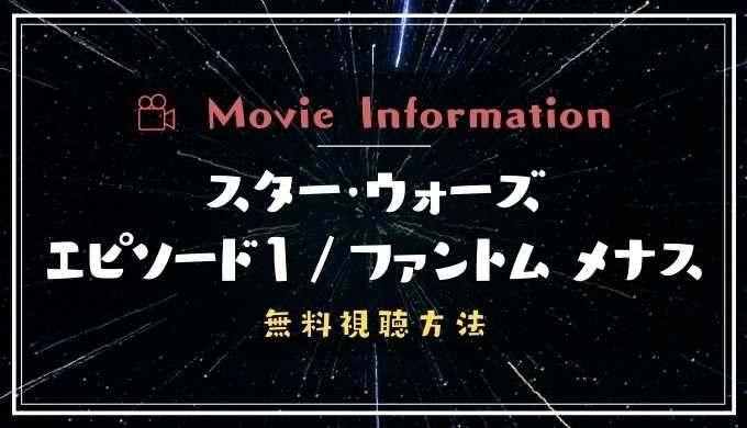 映画「スターウォーズ」エピソード1/ファントムメナス