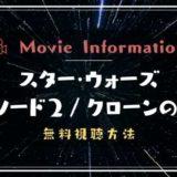 映画「スターウォーズ」エピソード2/クローンの攻撃