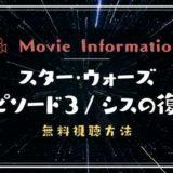 映画「スターウォーズ」エピソード3/シスの復讐