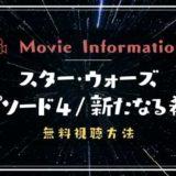 映画「スターウォーズ」エピソード4/新たなる希望