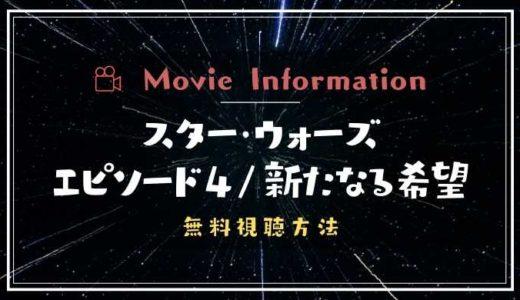 スターウォーズ4/新たなる希望【無料フル動画視聴方法】脱Dailymotion/パンドラで公式映画を見る手順