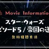 映画「スターウォーズ」エピソード5/帝国の逆襲