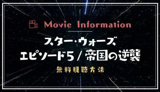 映画「スターウォーズ5/帝国の逆襲」公式フル動画の無料視聴方法 脱Dailymotion/Pandoraで安全に見る
