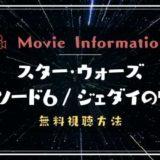 映画「スターウォーズ」エピソード6/ジェダイの帰還