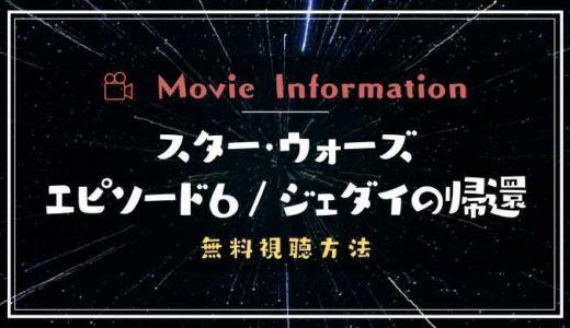 スターウォーズ6/ジェダイの帰還【フル動画の無料視聴方法】公式映画を脱Dailymotion/Pandoraで見る