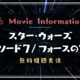 映画「スターウォーズ」エピソード7/フォースの覚醒