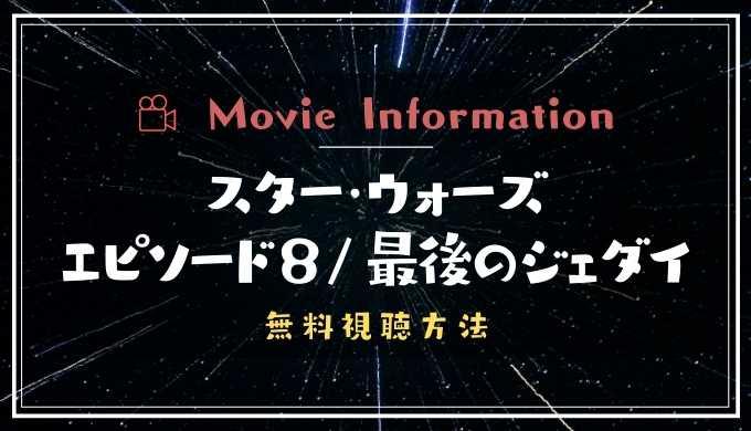 映画「スターウォーズ」エピソード8/最後のジェダイ