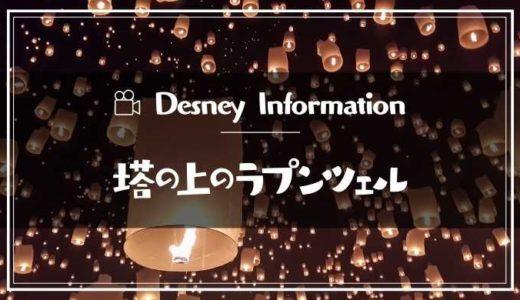 塔の上のラプンツェル《Disneyアニメ公式フル動画を無料視》脱Dailymotion/パンドラで安全に