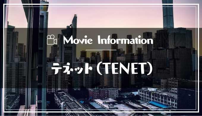 映画「テネット(TENET)」