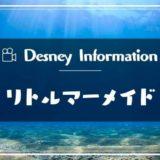 ディズニーアニメ「リトルマーメイド」