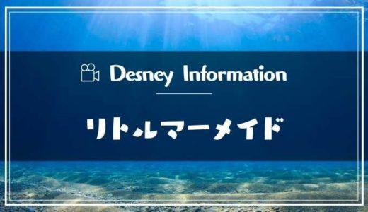 リトルマーメイド【公式フル動画の無料視聴方法】Disneyアニメを脱Dailymotion/パンドラで安全に見る