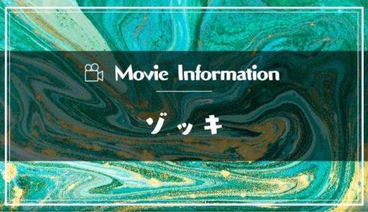 実写化映画「ゾッキ」あらすじと原作ネタバレや結末も|キャストや主題歌と予告動画も