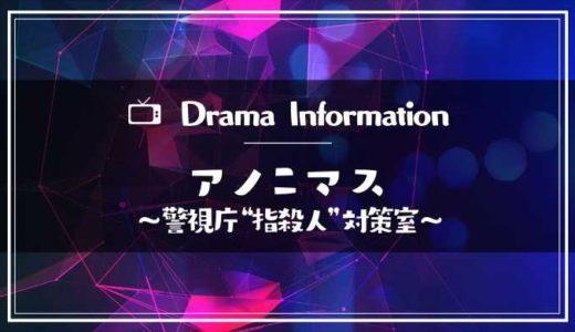 ドラマ「アノニマス」のあらすじや出演キャスト情報|予告動画やロケ地と主題歌も
