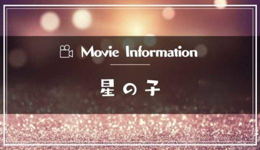 芦田愛菜主演映画「星の子」あらすじや原作との違いも調査|出演キャストと予告動画や主題歌も
