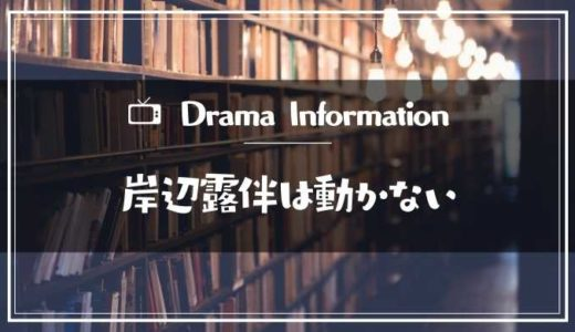 NHKドラマ「岸辺露伴は動かない」あらすじネタバレ結末|実写版キャストや原作との違いと主題歌や予告動画も