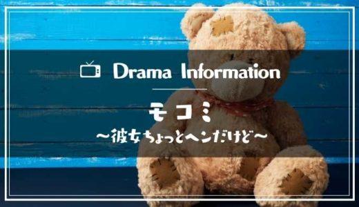 ドラマ「モコミ」の主点キャストやあらすじ情報|予告動画とロケ地や主題歌も調査