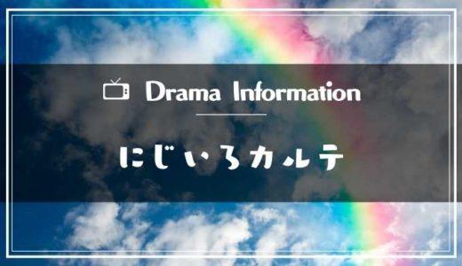 ドラマ「にじいろカルテ」あらすじと出演キャスト情報|主題歌やロケ地と予告動画も