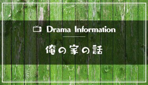 ドラマ「俺の家の話」出演キャストやあらすじ情報|主題歌や予告動画とロケ地も